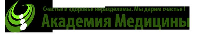 Академия Медицины