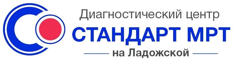 Стандарт МРТ на Ладожской