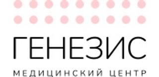 Медицинский центр ЦЕНТР РЕПРОДУКЦИИ ГЕНЕЗИС