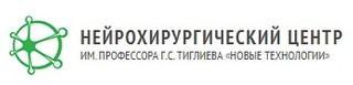 Центр нейрохирургический им.профессора Тиглиева Новые технологии