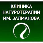 Клиника натуротерапииим.А.С. Залманова