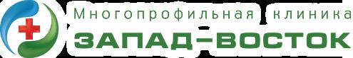 Многопрофильная клиника «ЗАПАД-ВОСТОК»
