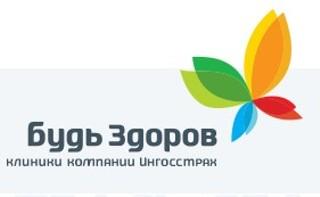 Будь здоров Детское отделение в Санкт-Петербурге