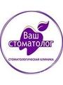 Клиника Ваш стоматолог на Ленинском проспекте