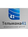 Медицинский центр Тельмана 41 (Центр имплантологии доктора Зорина)