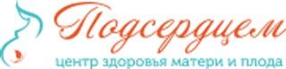 Диагностический центр здоровья матери и плода Подсердцем